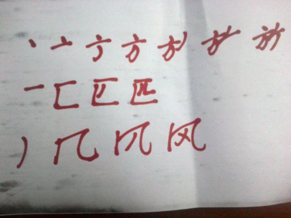 风笔顺笔画顺序- 匹 风 三字笔顺 是什么 -百度作业帮