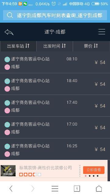 遂宁火车站坐客车回成都十陵车站下午有几次车,什么时间高清图片