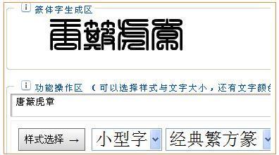百度字典在线查字_【字典】 在线 篆书 字典
