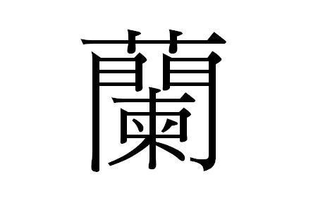 兰是一个汉字,汉字本身不存在大写,小写的情形.图片