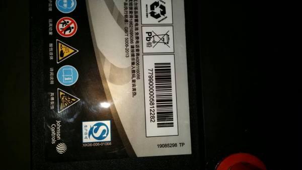 我买的瓦尔塔电瓶查不到真伪是什么原因, 7799000005812282这是图片