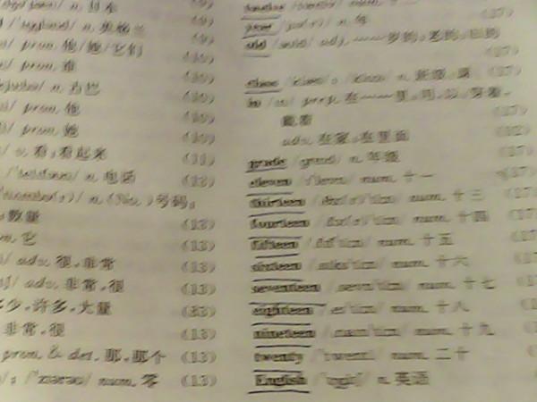 仁爱英语七年级上册单词表2013图片