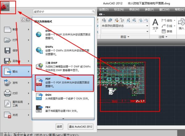 怎样把CAD文件转成PDF格式
