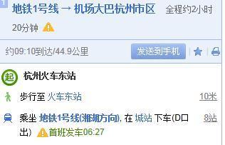 杭州火车东站到萧山国际机场最快怎么坐车 机场大巴快,还是高清图片