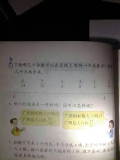 五年级下册数学卷子 五十铃货车 小学五年级数学下册