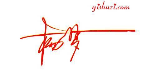 杨梦,帮忙设计一个一笔画的艺术签名