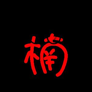 qq炫舞戒指透明字 楠图片
