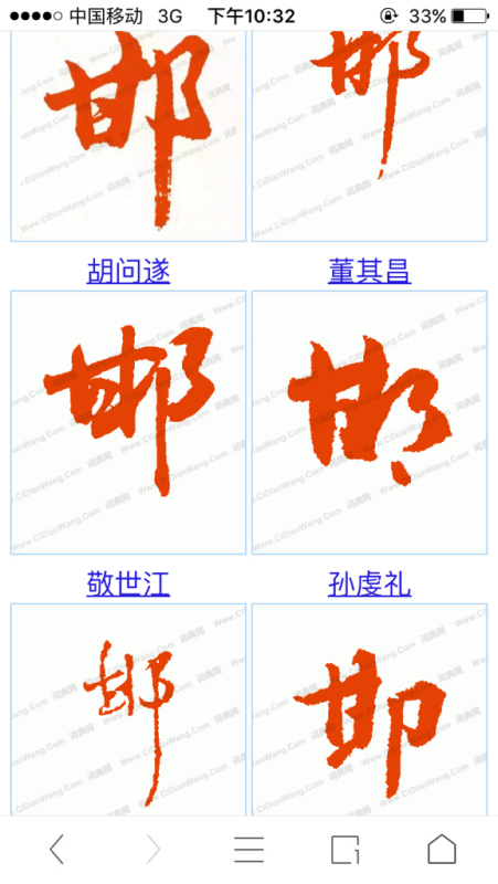 邯字的行书写法,正确的笔画顺序,最好带图片