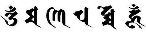 两个字翻译成梵文?图片