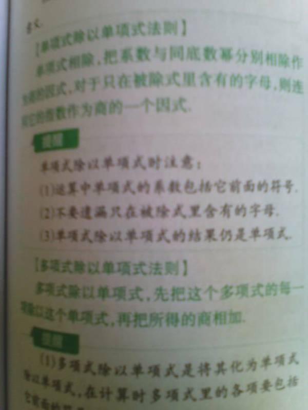 八年级上册数学课本,要文字,拜托了高清图片