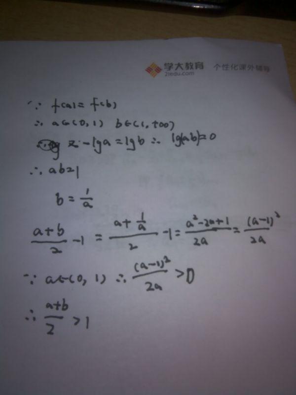 一数学必修一对数函数题