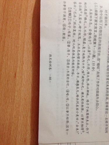 文言文翻译,要全图片