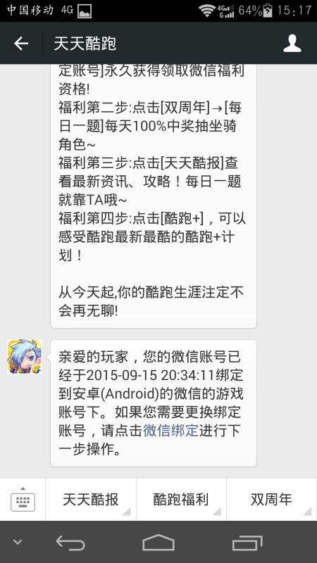 天天酷跑QQ用户不能绑定微信公众号,求解