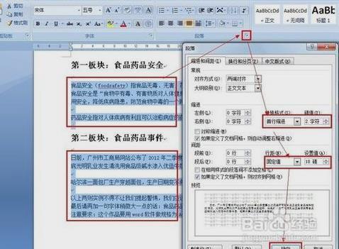 制作word电脑小报所有的步骤