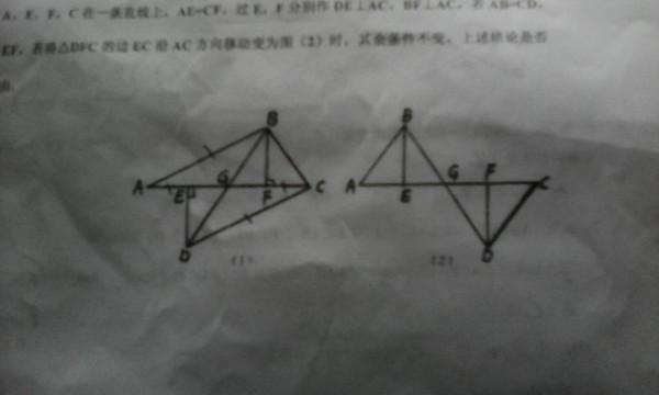 八年级上册数学习题答案高清图片