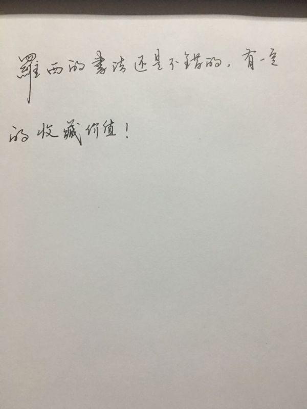 中国足球皇帝罗西书法 值钱吗图片