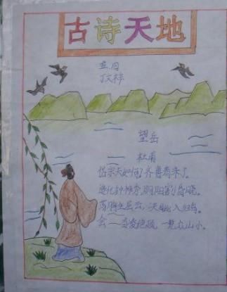 经典 古诗手抄报的题目图片
