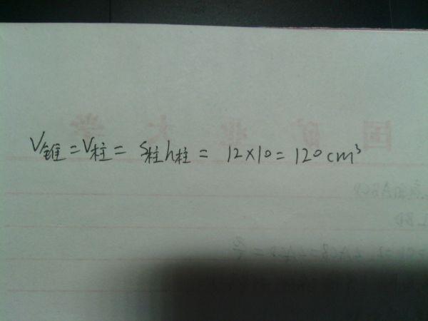 数学六年级下册应用题一道