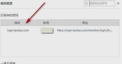uc浏览器如何保存密码?