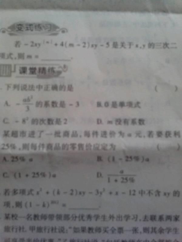 七年级上期理科爱好者数学答案57到68页图片