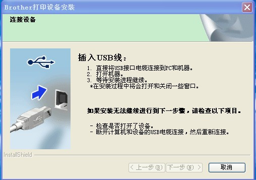 兄弟MFC-7360打印机安装过程中出现插入USB线无法继续安装的...