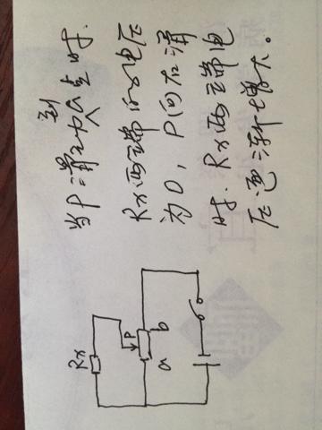电路总店!v电路高中中用物理压除以总电陆海丰中安高图片