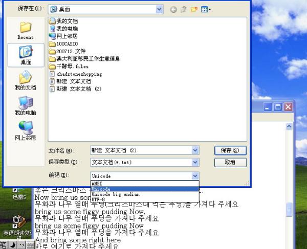win7电脑本来可以显示韩文,装了自带输入法后突然不能显示韩文了图片