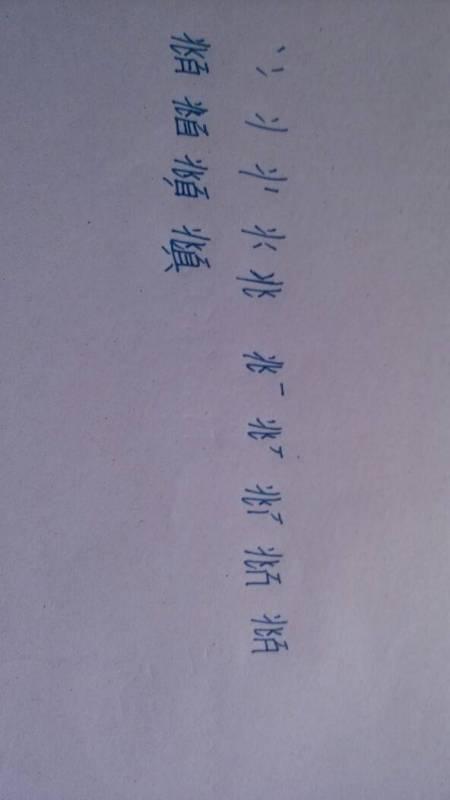 頫 字的笔画顺序怎么写