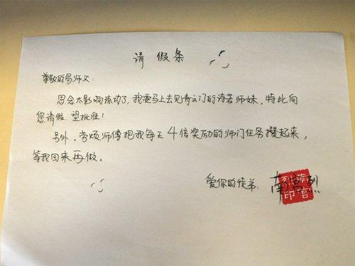 求帮忙这一张日语请假条 事由为有一个重要的同学聚会图片