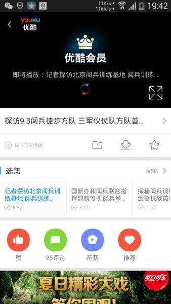 优酷app下载到手机