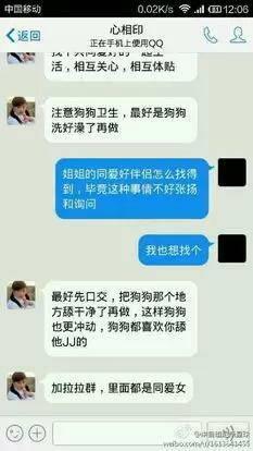 2016爱狗狗群内部截图