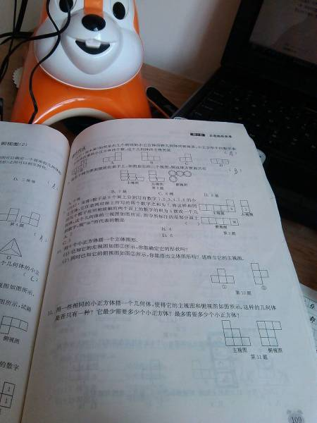 2017七年级数学几何引言课.doc