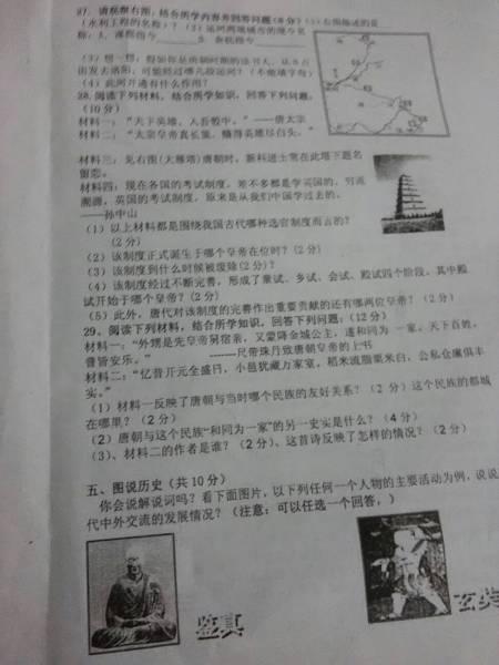 七年级下册历史图片