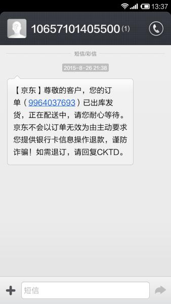 手机短信开通超级会员