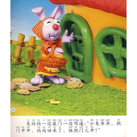 小兔连环画封面欣赏