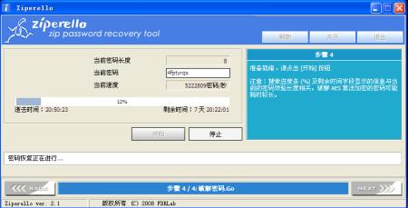 电脑无法解压压缩文件