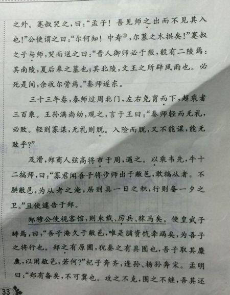 求文言文翻译!1.若不事斯语,何以自勉,各宜成名高中生手机壁纸图片