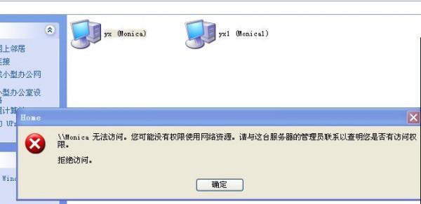 华为无法访问移动网络