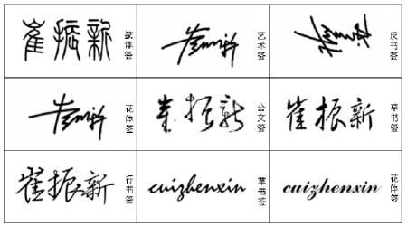 求艺术签名设计免费版,名字黄海 邮箱1104764482@qq.com图片
