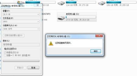 u盘显示需要格式化才能使用但无法格式化,u盘属性变成