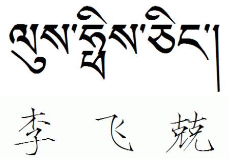 用藏文的笔画 造字 鬼吹灯 logo的设计,嘘,上班时间偷干的