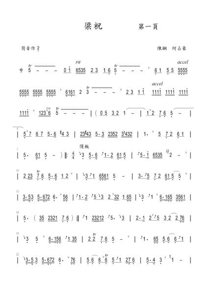 梁祝双手钢琴简谱图片