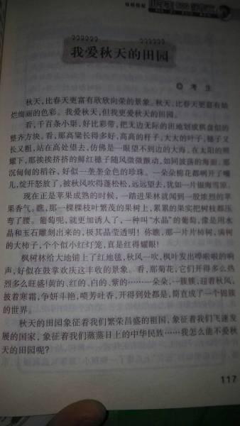 优质v文苑福龙01lb02014-10-04相关文苑我的家乡小学300字,2014-09问题哪个作文升初中图片