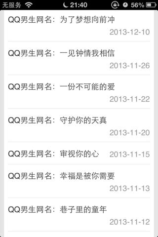 qq男生名字大全