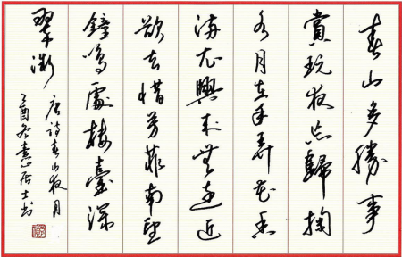 硬笔书菲古诗作品(40字)图片