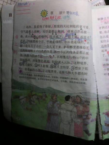 谁能给我个五年级下册语文第一课《草原》的导游词图片