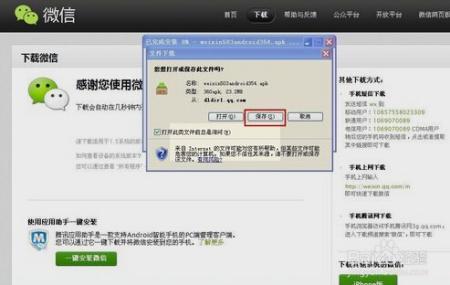 微信注册账号