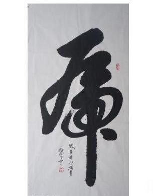 虎字的草写有几种图片