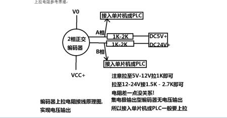 编码器接线问题请问这个编码器叙事图文字上拉学校是要接5v,24v两个初中五百左右作电阻两个接线图片