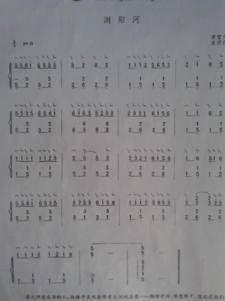 描述:相似歌谱 [简谱] 浏阳河(朱昌耀版二胡独奏) [二胡] 浏阳河图片